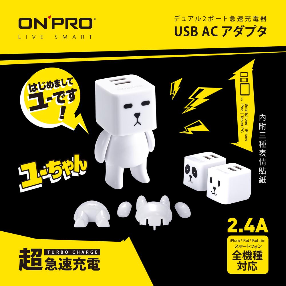 ONPRO UC-2P01 雙USB急速充電器(5V/2.4A)【U將公仔組】