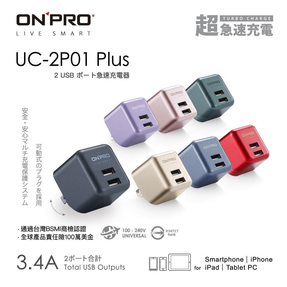 ONPRO UC-2P01 3.4A第二代超急速漾彩充電器【Plus版限定色】