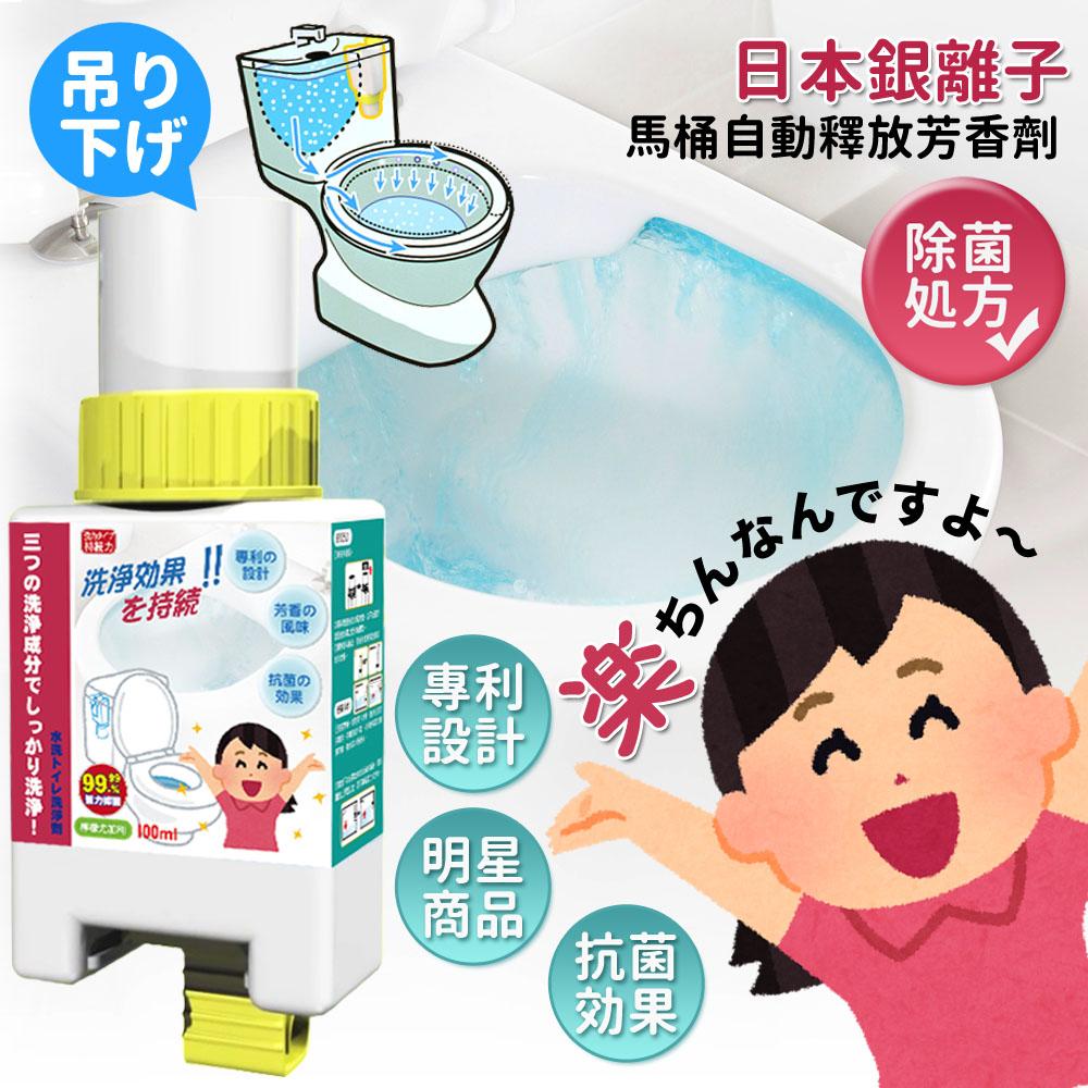 【優宅嚴選】日本銀離子馬桶自動回填酵素芳香抑菌液-清新檸檬 12入組