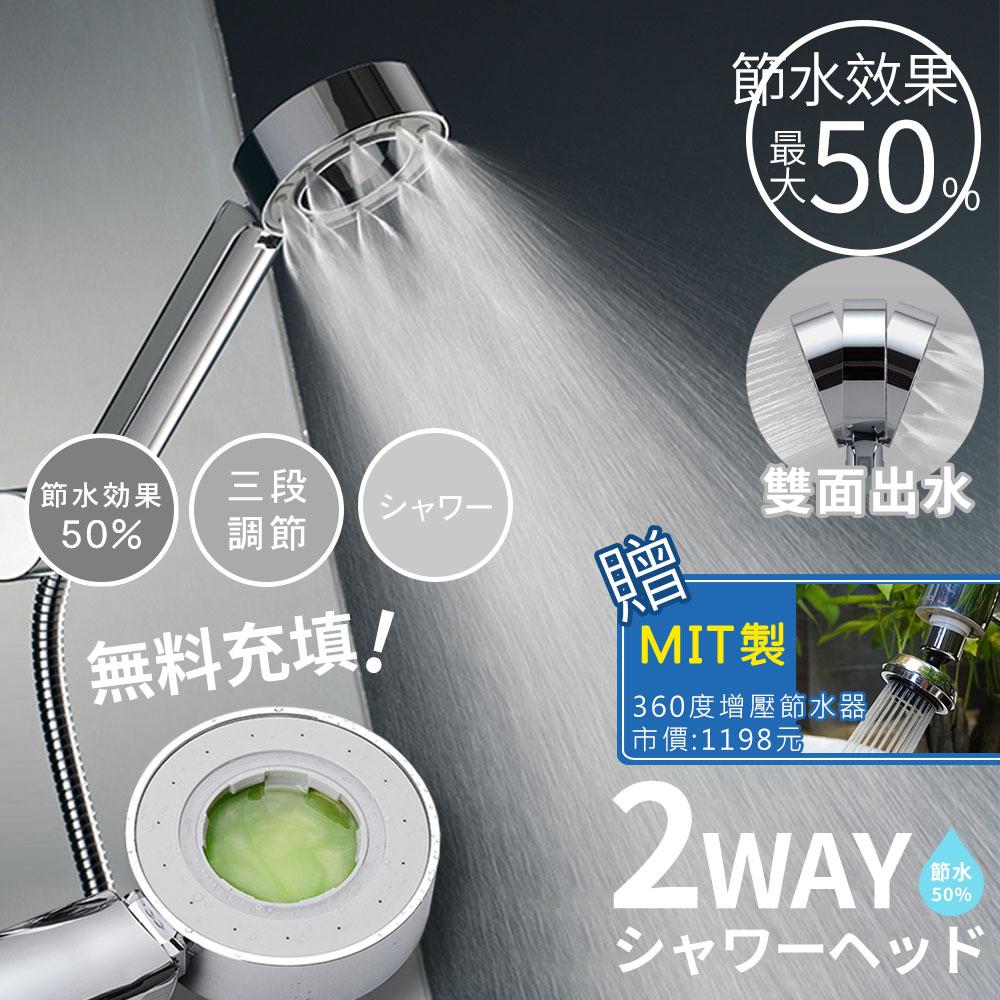 【優宅嚴選】節水雙雄優惠組(雙面花灑+360度增壓節水器)