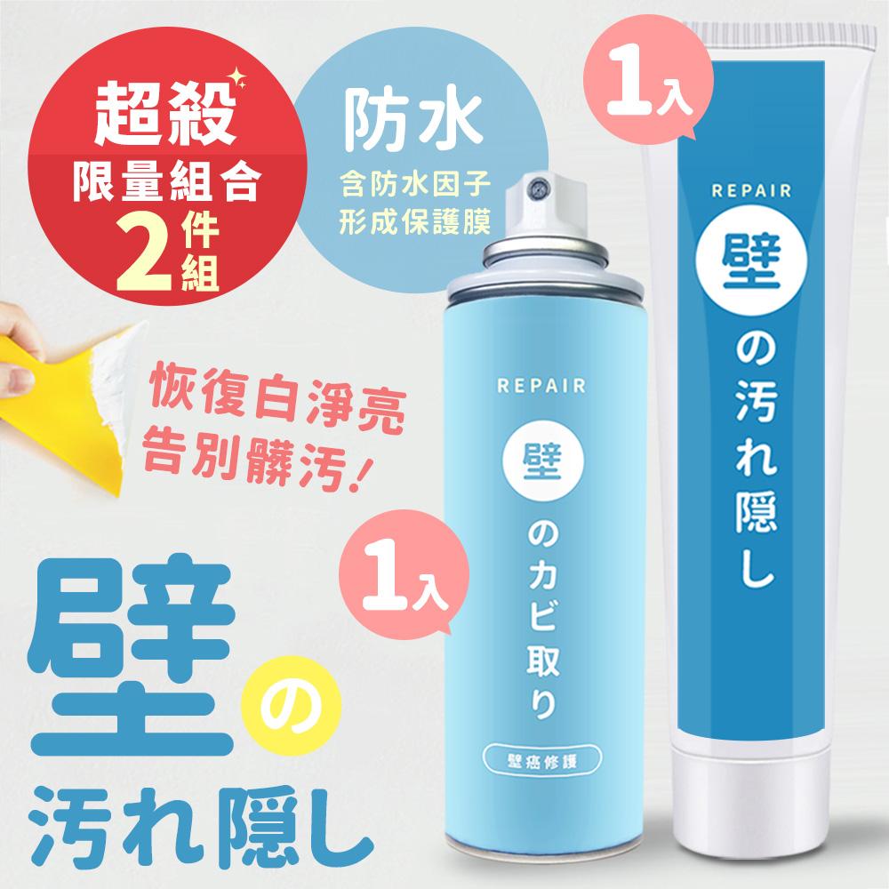 日本熱銷珪藻土壁癌補牆膏X1+壁癌修補噴霧X1(一噴二補滿意組)