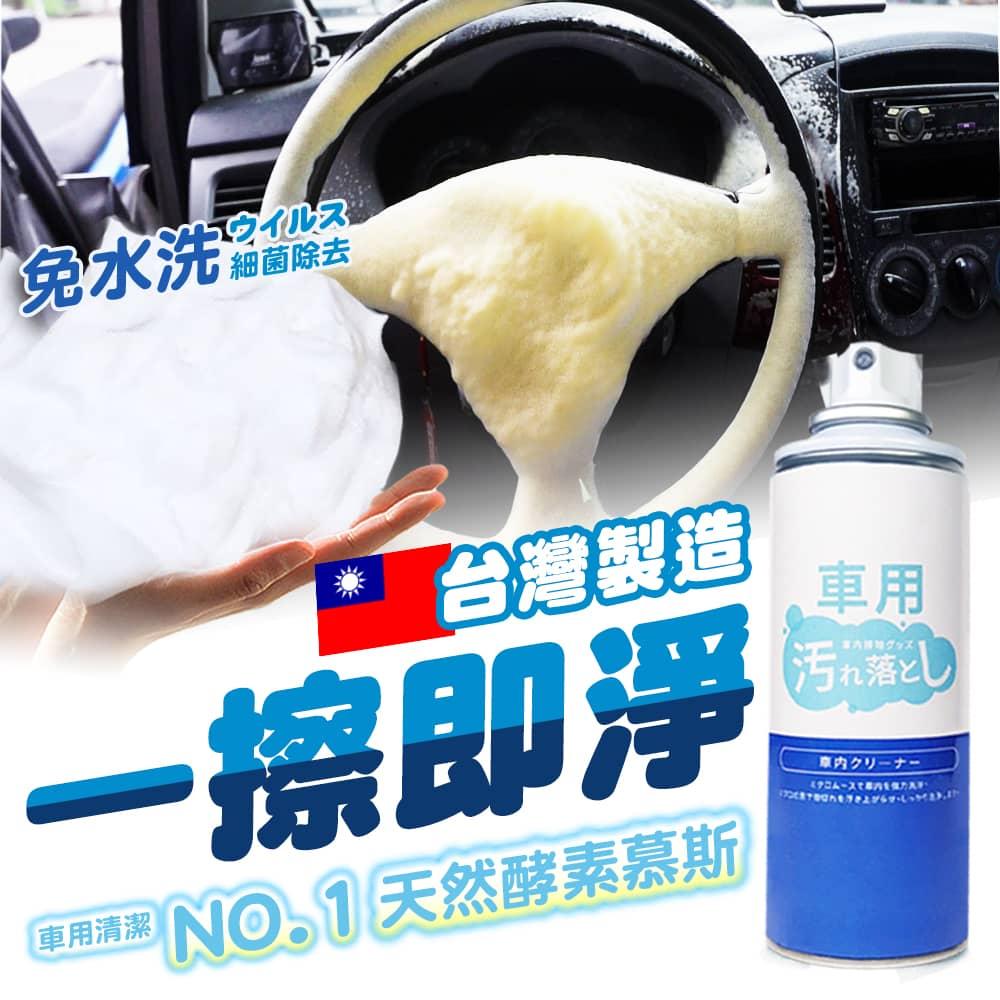 【優宅嚴選】車內泡泡慕斯對策買一送一組(共2罐)