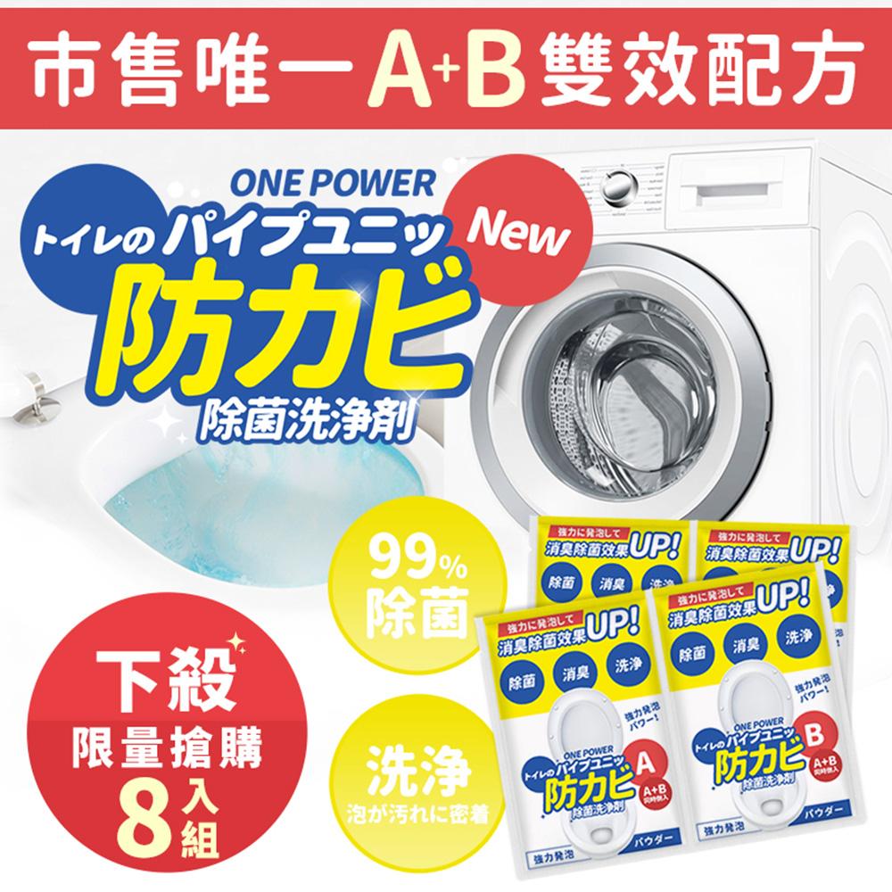 【優宅嚴選】日本超強除菌消臭洗淨粉X8包