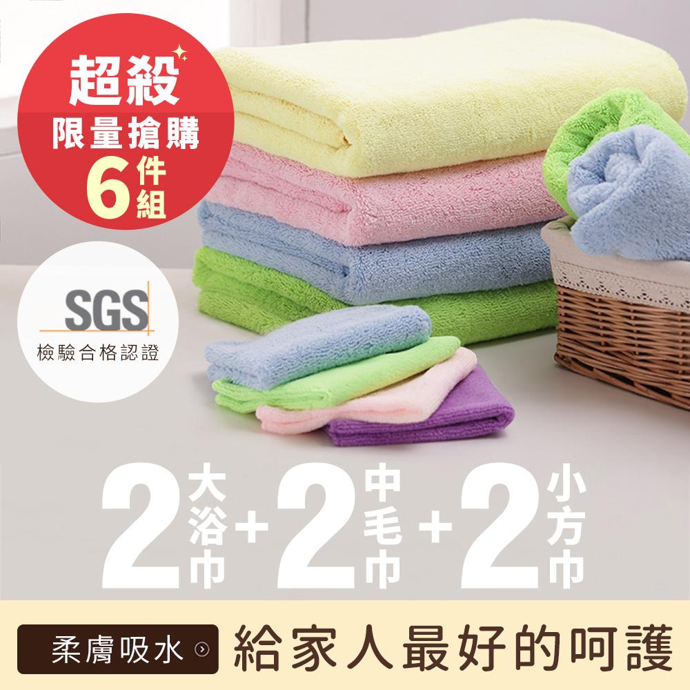 【優宅嚴選】六星級雪尼爾瞬吸柔膚大浴巾組(超殺6入組-2大+2中+2小)