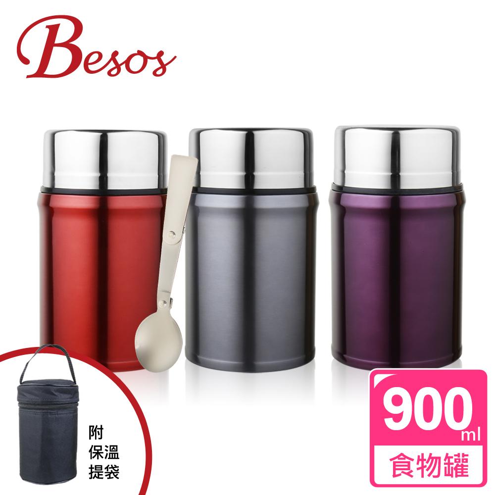 【Besos】316不銹鋼輕量真空保溫食物罐900ML附湯匙&提袋(3色可選)