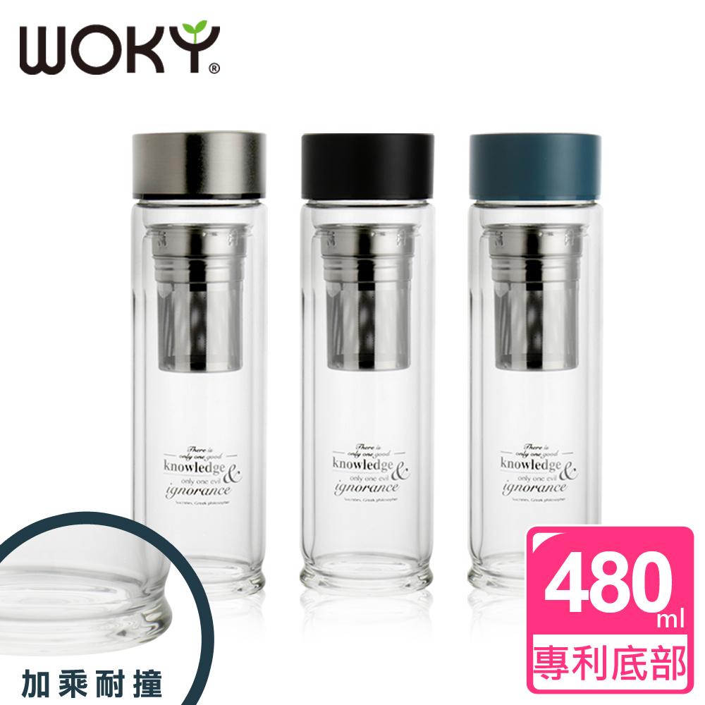 【WOKY 沃廚】專利蘇格拉底雙層玻璃瓶480ml附不鏽鋼濾網(3色可選)