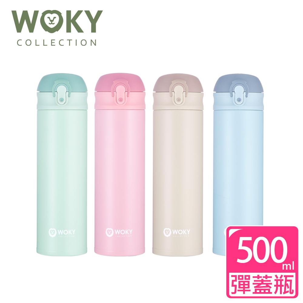 【WOKY 沃廚】316不鏽鋼SWEET保溫隨手瓶500ML(4色可選)