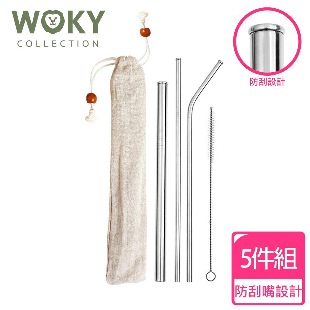 【WOKY 沃廚】安心防刮嘴316不鏽鋼吸管5件組
