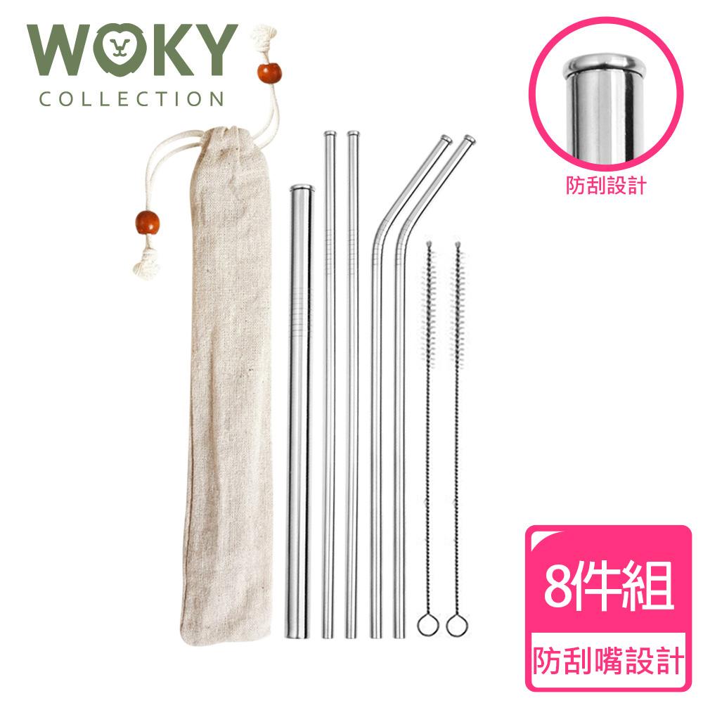 【WOKY 沃廚】安心防刮嘴316不鏽鋼吸管8件組
