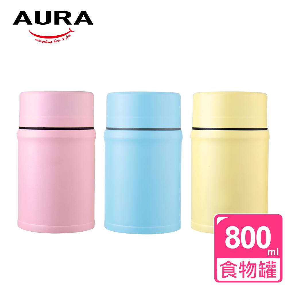 【AURA 艾樂】316不鏽鋼馬卡龍食物罐附湯匙800ML(3色可選)