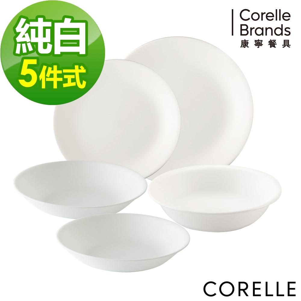 CORELLE 康寧純白5件式餐盤組 (E02)