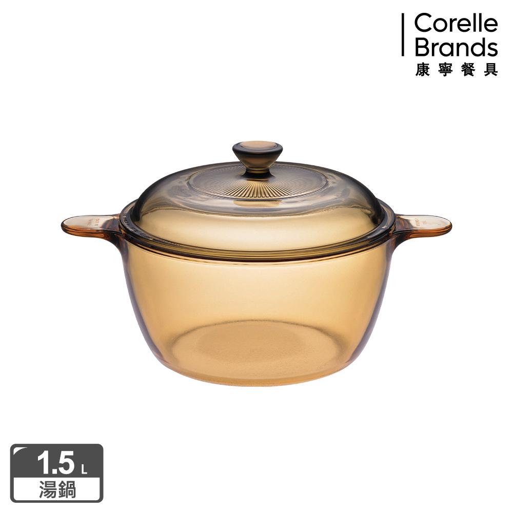 美國康寧 Visions 1.5L晶彩透明鍋