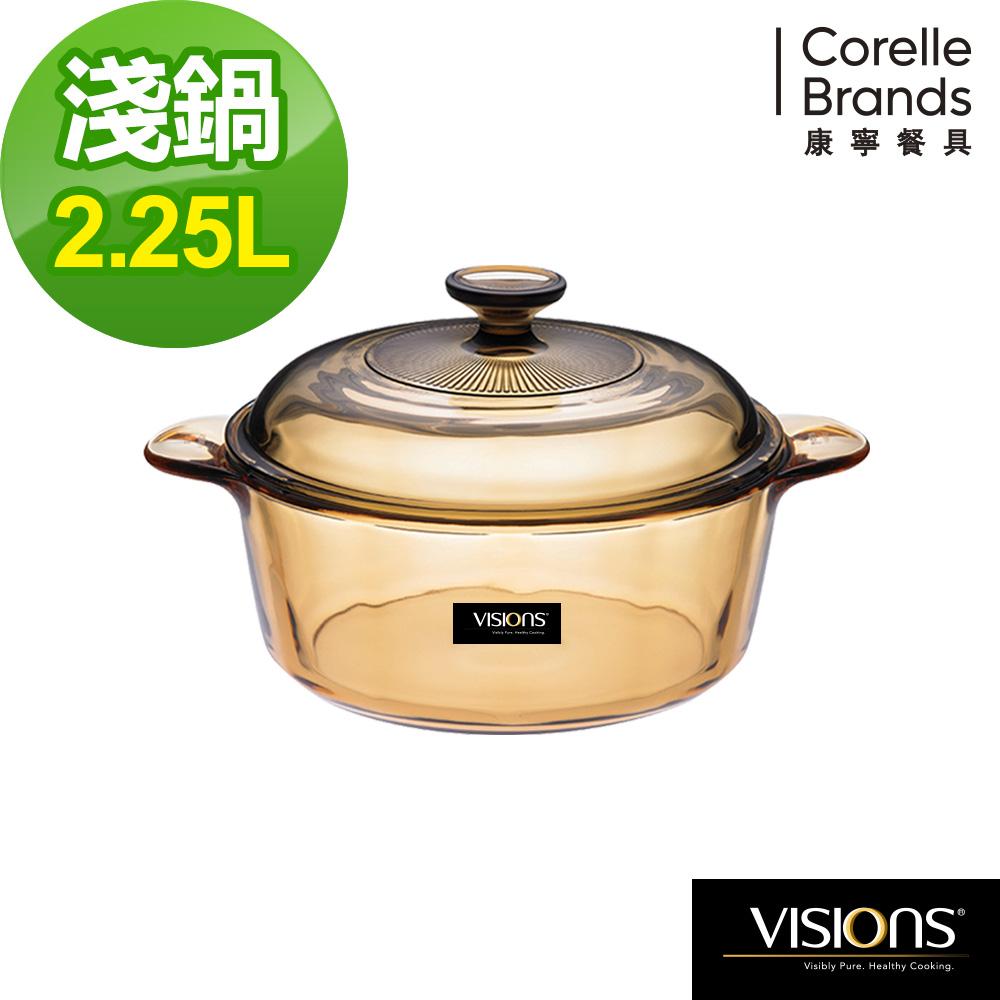 本月特談【美國康寧】Visions 2.25L晶彩透明鍋
