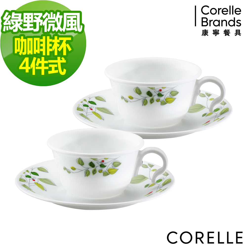 CORELLE康寧綠野微風4件式咖啡杯組 (D04)