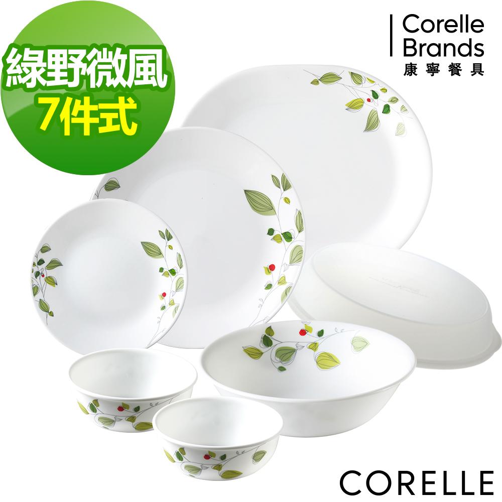 CORELLE康寧綠野微風7件式餐盤組(G01)