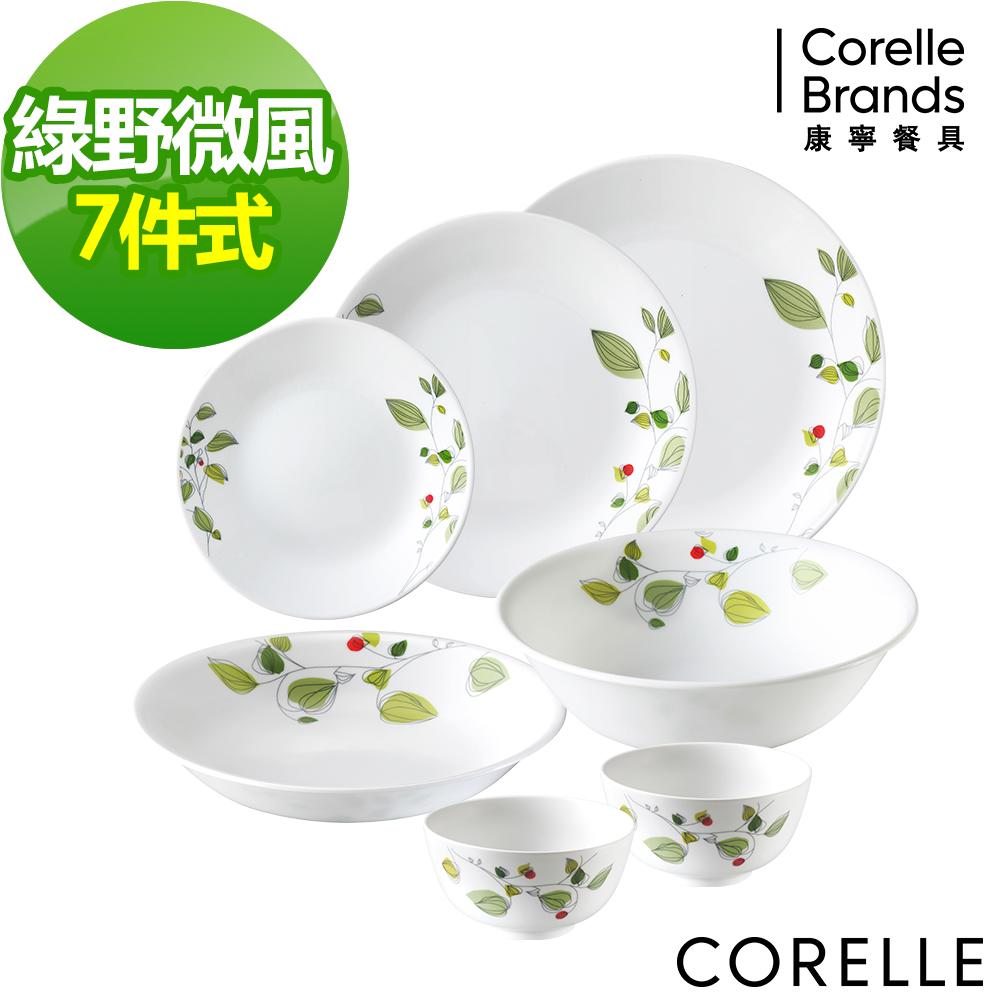 CORELLE康寧綠野微風7件式餐盤組(G02)
