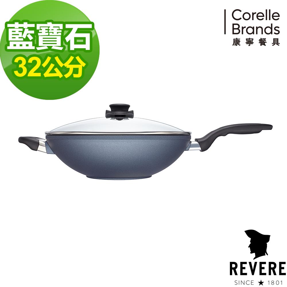 康寧 Revere Sapphire 32cm藍寶石中華炒鍋(送鍋鏟)-32WK