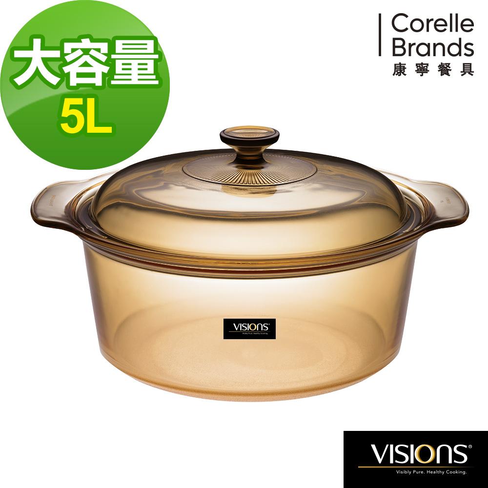 【美國康寧 Visions】5L晶彩透明鍋 (寬鍋)