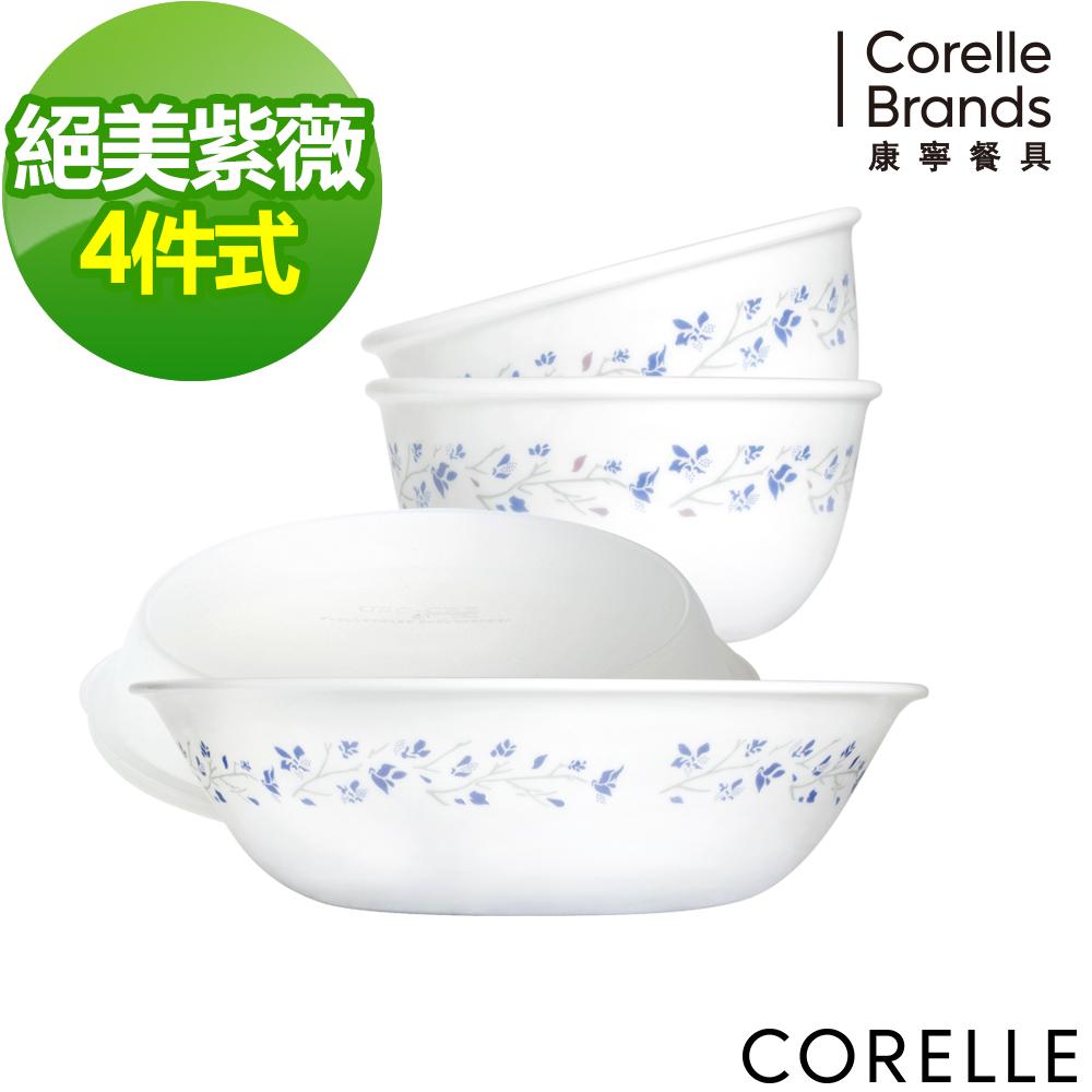 CORELLE 康寧絕美紫葳4件式餐盤組-D01
