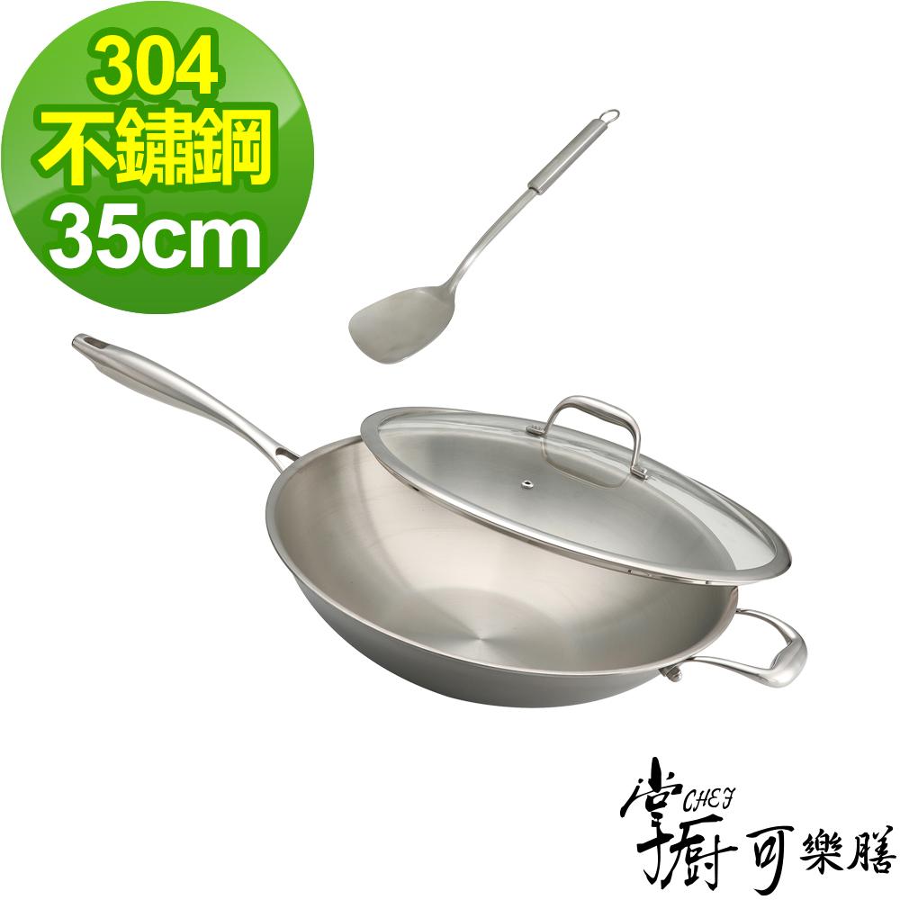 本月特談【掌廚可樂膳】複合金不鏽鋼炒鍋35cm(附贈不銹鋼鍋鏟)