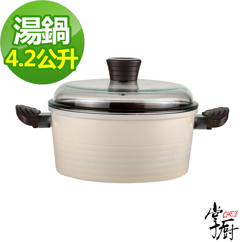【掌廚】 Mooly莫里24cm湯鍋-雙耳