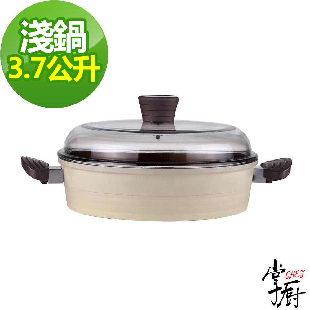【掌廚】 Mooly莫里28cm平鍋-雙耳