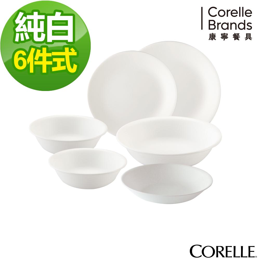 【CORELLE 康寧】純白6件式餐盤組(獨家)
