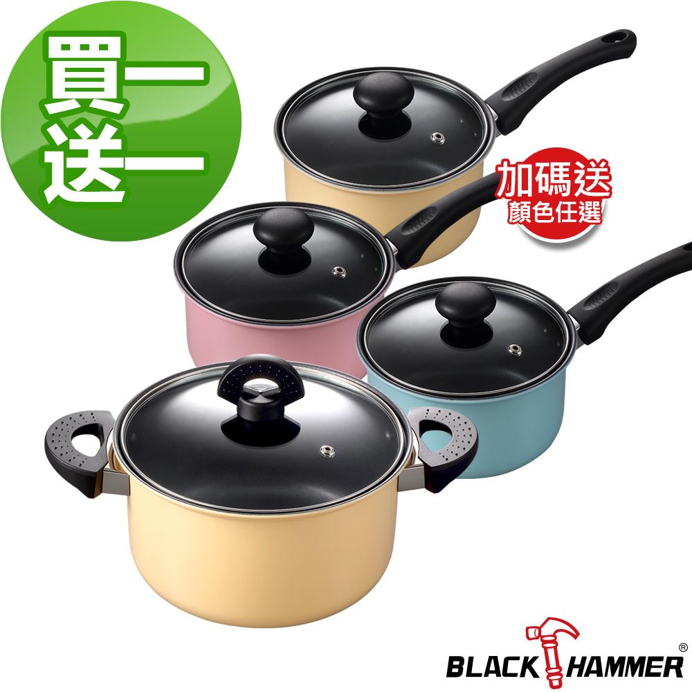 【義大利 BLACK HAMMER】晶粹系列雙耳湯鍋24cm(黃色)-送20cm牛奶鍋