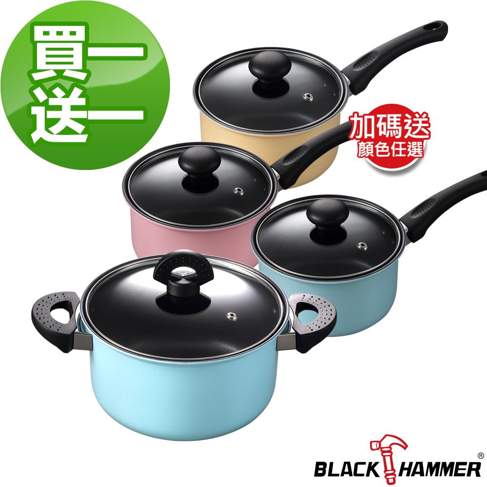 【義大利 BLACK HAMMER】晶粹系列雙耳湯鍋24cm(藍色)-送20cm牛奶鍋