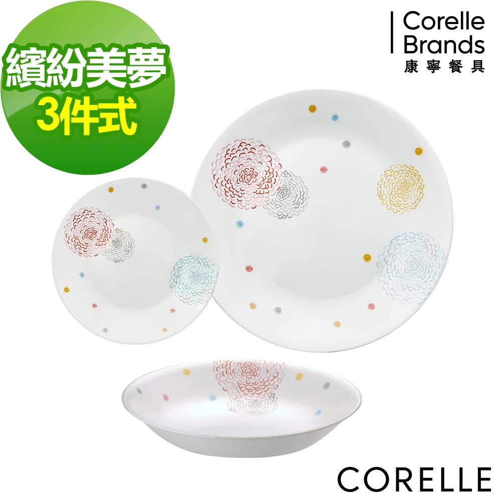CORELLE康寧 繽紛美夢3件式餐盤組-C01