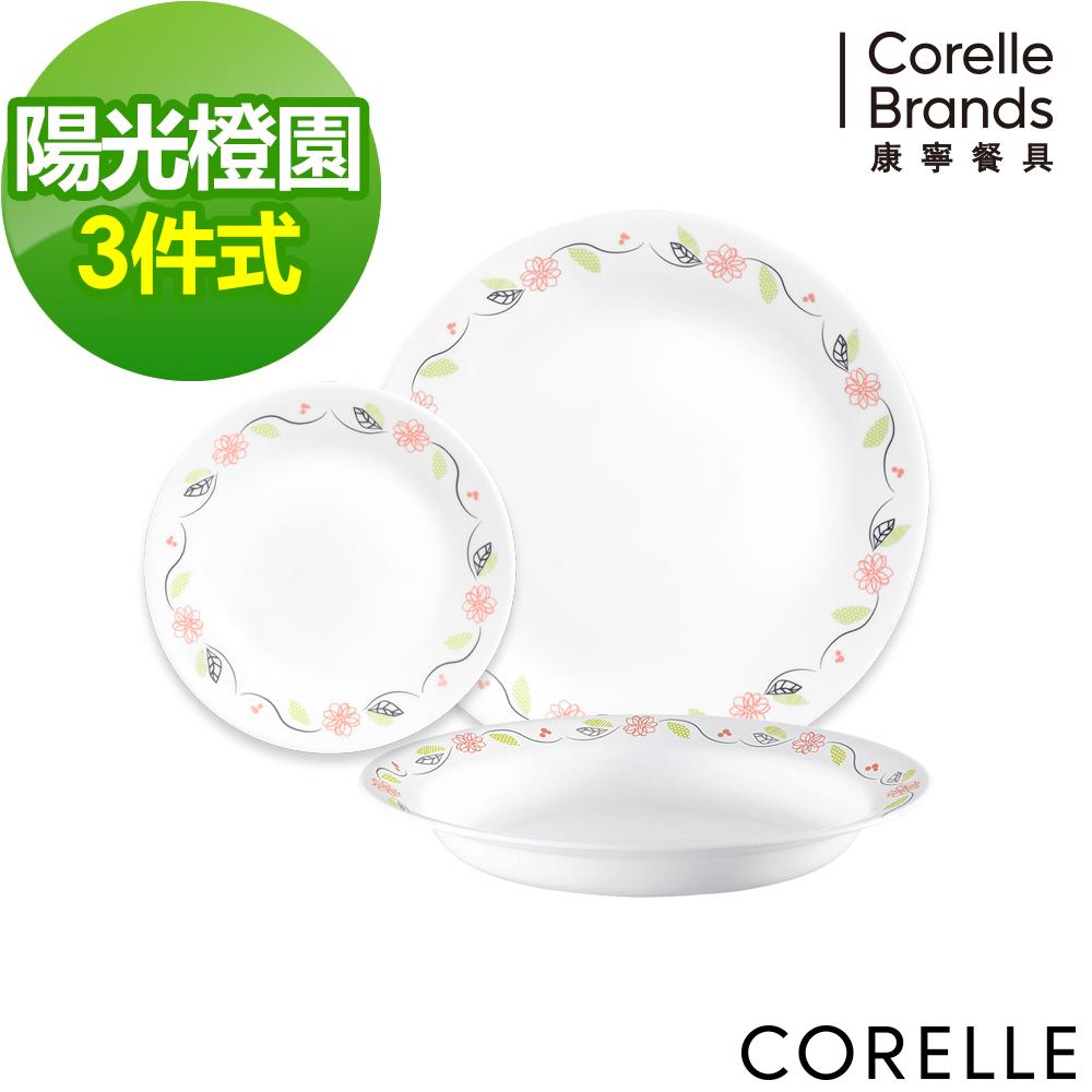 CORELLE 康寧 陽光橙園3件式餐盤組(C01)