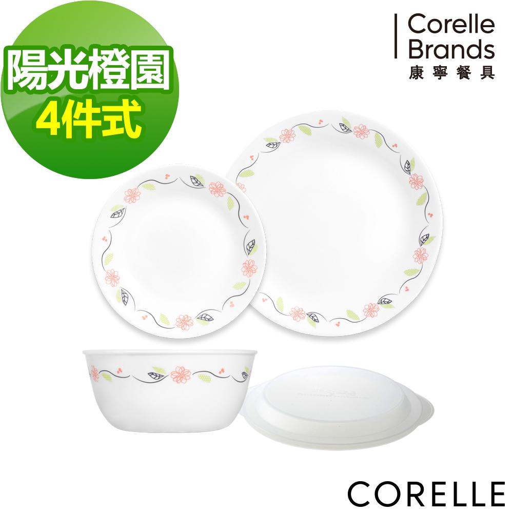 CORELLE 康寧 陽光橙園單人外宿4件式餐具組(D02)