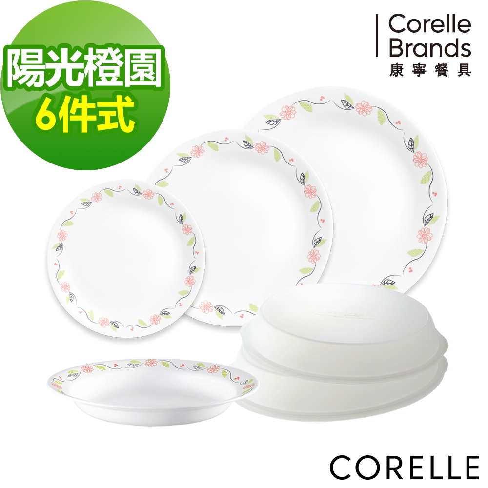 CORELLE 康寧 陽光橙園甜蜜小家庭6件式餐具組(F01)
