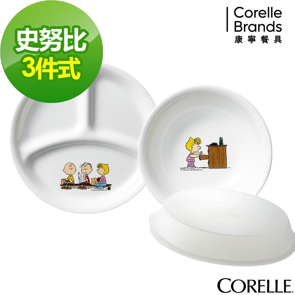 CORELLE康寧 SNOOPY 繽紛童趣3件式兒童餐具組-C01