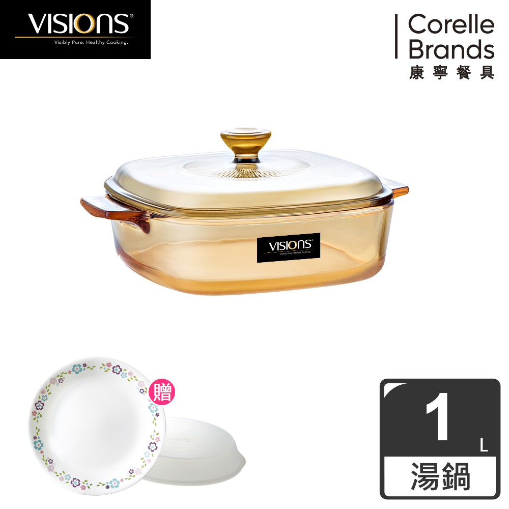【美國康寧 Visions】 1.0L晶彩透明鍋-方型(整組原裝)