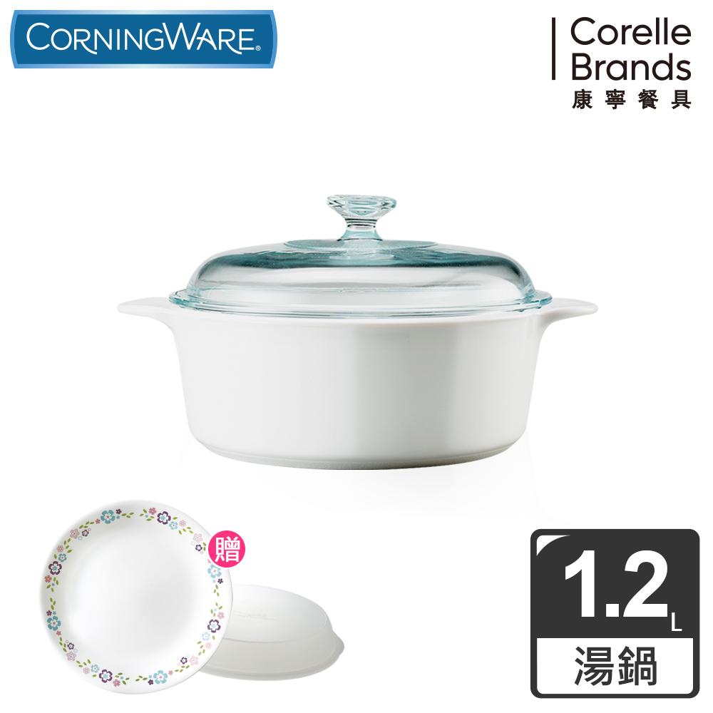【美國康寧 Corningware】1.2L圓型陶瓷康寧鍋-純白