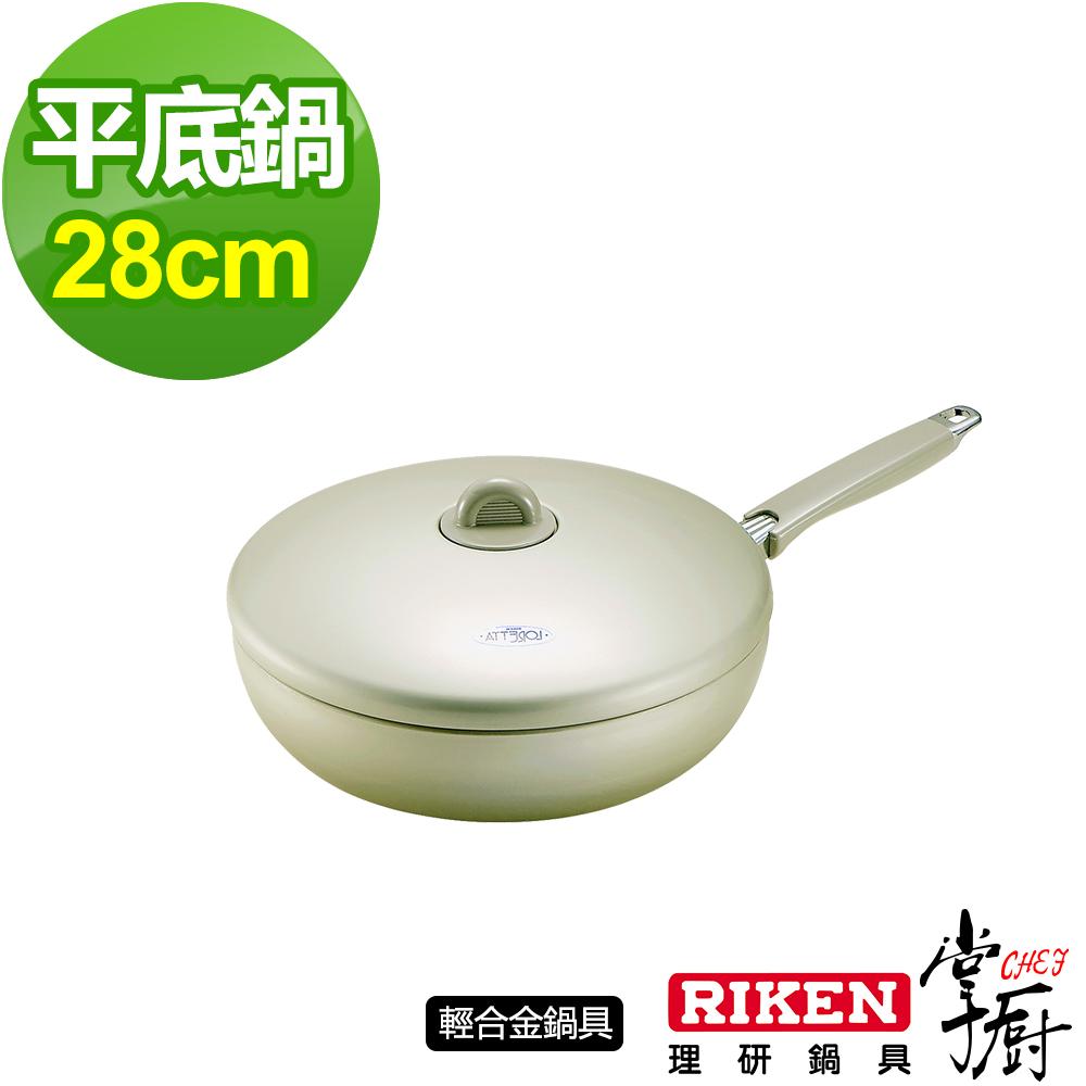 【掌廚】 RIKEN日本理研單柄平底鍋-28cm 含蓋