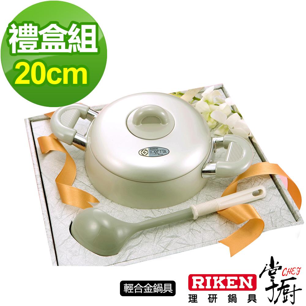 【掌廚】 RIKEN日本理研-20cm禮盒組