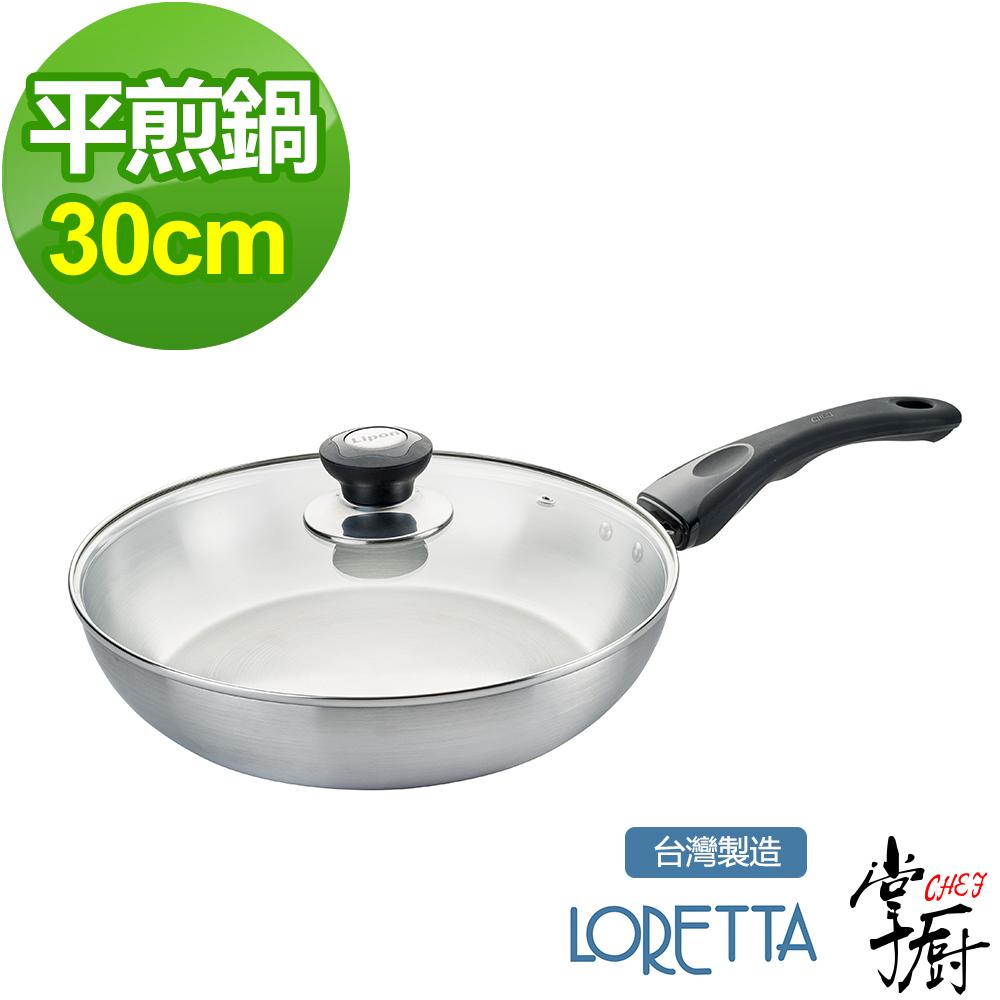 【掌廚】五層複合金典雅平底鍋-30cm