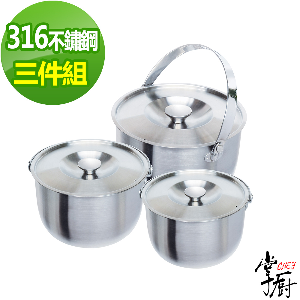 掌廚 CHEF 316手提不鏽鋼調理鍋3件組-含蓋