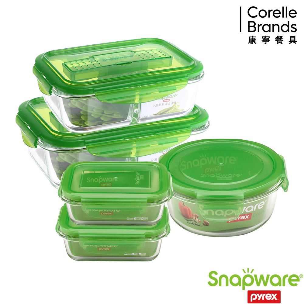 【Snapware康寧密扣】美食達人分隔保鮮盒5件組-E01