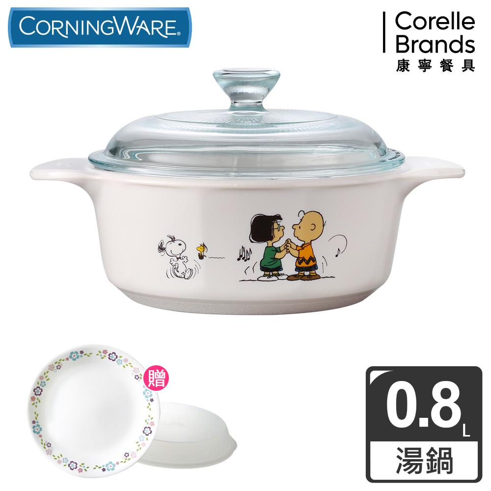 【美國康寧 Corningware】0.8L圓形康寧鍋-SNOOPY(買就送聖誕小圓罐)