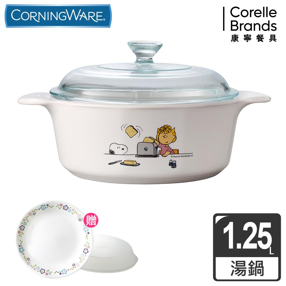 【美國康寧 Corningware】1.2L圓形康寧鍋-SNOOPY