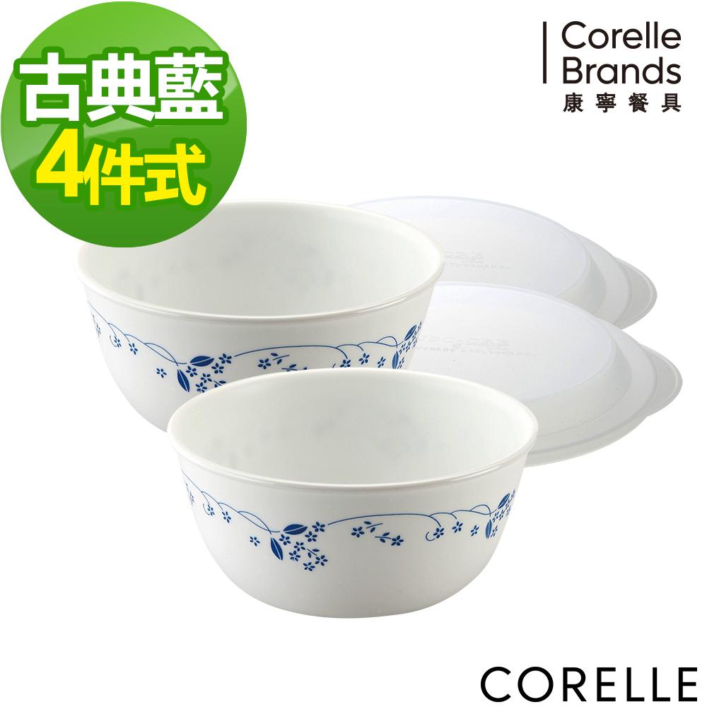 康寧 CORELLE 古典藍4件式餐盤組-D01
