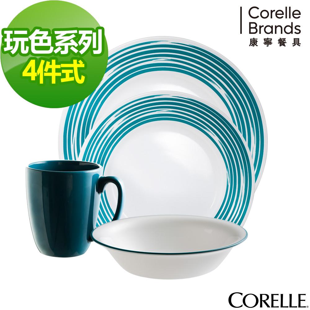 CORELLE 康寧 玩色系列4入餐盤組-多色可選