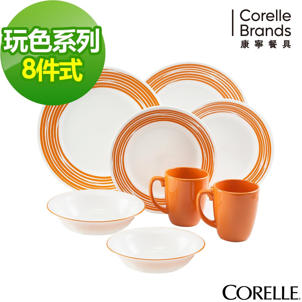 CORELLE 康寧 玩色系列8入餐盤組-多色可選
