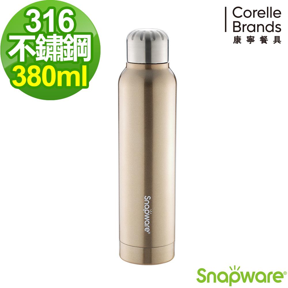 【美國康寧 Snapware】316不鏽鋼超真空保溫萊德瓶380ml-金
