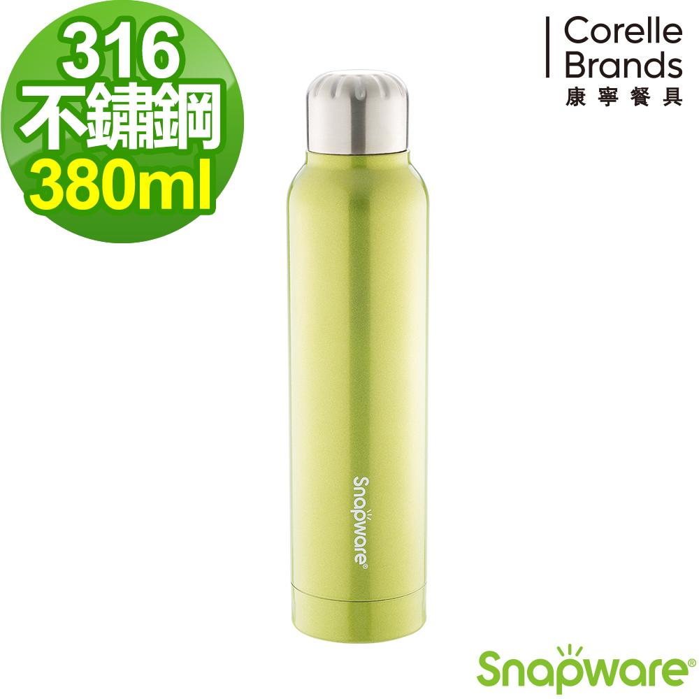 【美國康寧 Snapware】316不鏽鋼超真空保溫萊德瓶380ml-綠