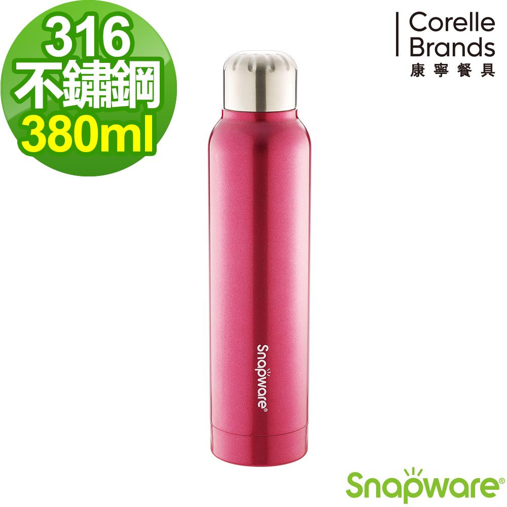 【美國康寧 Snapware】316不鏽鋼超真空保溫萊德瓶380ml-玫紅