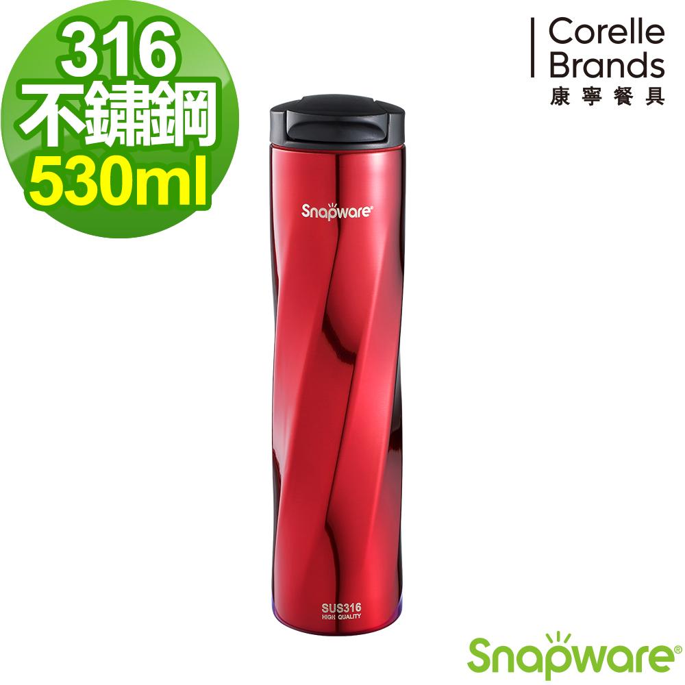 【美國康寧 Snapware】316不鏽鋼超真空保溫凱旋杯530ml-紅